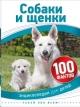 Собаки и щенки. 100 фактов